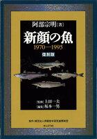 【バーゲン本】新顔の魚1970-1995 復刻版