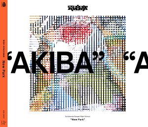 【楽天ブックス限定先着特典】電音部ー外神田文芸高校ー 1st Mini Album 『New Park』 (ポストカード)
