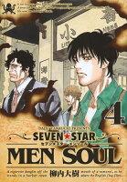 SEVEN☆STAR MEN SOUL 4巻