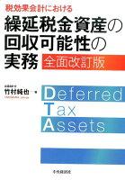 税効果会計における繰延税金資産の回収可能性の実務全面改訂版