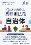 自治体 (Q&Aでわかる業種別法務) [ 日本組織内弁護士協会 ]