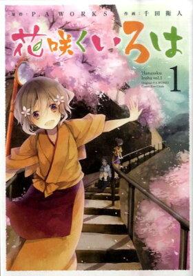【送料無料】花咲くいろは(1)