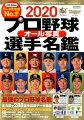 プロ野球オール写真選手名鑑(2020)