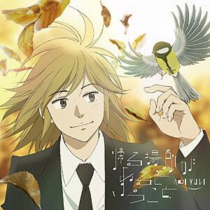 TVアニメ『ピアノの森』エンディングテーマ「帰る場所があるということ」 悠木碧