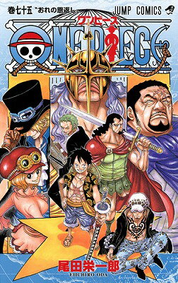 ONE PIECE 巻76 (ジャンプ・コミックス)
