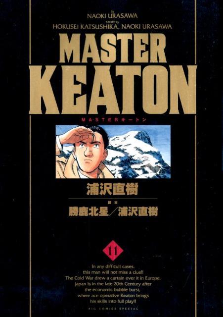 MASTERキートン 完全版(11)画像
