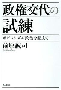 【送料無料】政権交代の試練 [ 前原誠司 ]