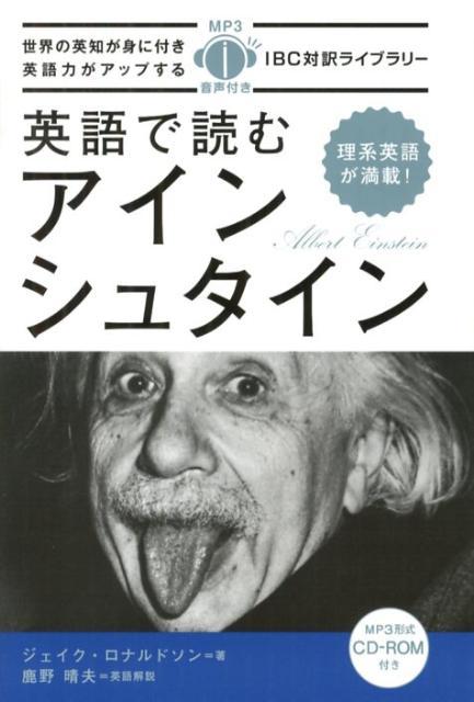 「英語で読むアインシュタイン」の表紙