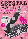 CRYSTAL BALL晴雨兼用折りたたみ傘BOOK