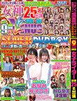 パチンコ必勝ガイド VENUS SUPER DVD BOX VOL.4
