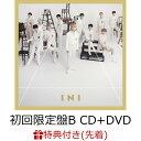 商品写真:【先着特典】A (初回限定盤B CD+DVD)(メッセージエントリーコード) [ INI ]