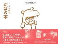 【バーゲン本】かばの本