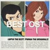 LUPIN THE BEST!PUNCH THE ORIGINALS! ルパン三世 オリジナル・サウンドトラック・コンピレーション [ (オムニバス) ]