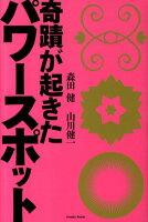 森田健/山川健一『奇蹟が起きたパワースポット』表紙