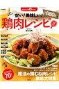 【送料無料】【ポイント最大10倍】筋肉料理人の安い!美味しい!鶏肉レシピ [ 藤吉和男 ]