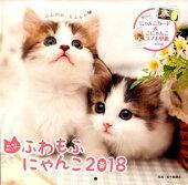 ましかくカレンダーふわもふにゃんこ(2018)