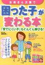 お母さん次第で「困った子」が変わる本 「育てにくい子」もぐん...