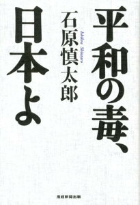 【送料無料】平和の毒、日本よ [ 石原慎太郎 ]