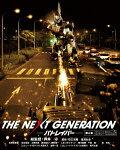 THE NEXT GENERATION パトレイバー/第6章【Blu-ray】