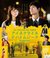 アイネクライネナハトムジーク 豪華版【Blu-ray】