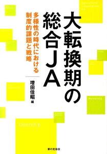 【送料無料】大転換期の総合JA