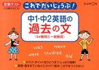 中1・中2英語の過去の文 be動詞と一般動詞 (これでだいじょうぶ!シリーズ)