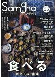 サンガジャパン(Vol.35) 特集:食べる 食と心の健康