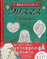【バーゲン本】クリスマスーぬりえ+クラフト