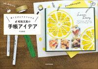 開くたびにワクワクする 和気文具の手帳アイデア