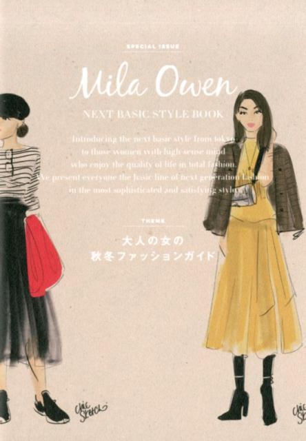 Mila Owen NEXT BASIC STYLE BOOK画像