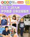H.I.S.・JR九州・伊予鉄道・日本出版販売 人やものを運ぶ会社 (職場体験完全ガイド 65)