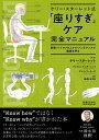 ケリー・スターレット式 「座りすぎ」ケア完全マニュアル 姿勢・バイオメカニクス・メンテナンスで健康を守る 姿勢・バイオメカニクス・メンテナンスで健康を守る [ ケリー・スターレット ]