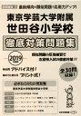 東京学芸大学附属世田谷小学校徹底対策問題集(2019年度版)