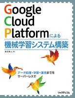 Google Cloud Platformによる機械学習システム構築 -データ処理・学習・運用までをサーバーレスでー