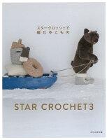 【バーゲン本】スタークロッシェで編む冬こもの STAR CROCHET3