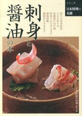 【送料無料】刺身と醤油の本 [ 柴田書店日本料理の四季編集部 ]