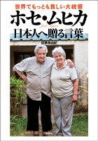 世界でもっとも貧しい大統領 ホセ・ムヒカ 日本人へ贈る言葉(9784575311716)