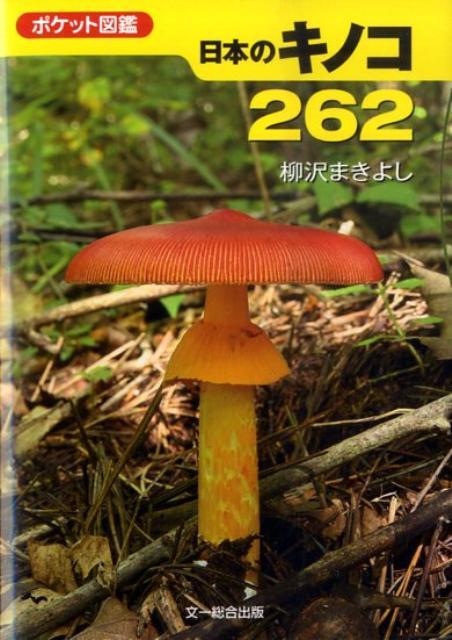 日本のキノコ262 ポケット図鑑 [ 柳沢まきよし ]