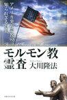 モルモン教霊査 アメリカ発新宗教の知られざる真実 (OR books) [ 大川隆法 ]