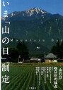 いま「山の日」制定第2版 mountain day:「山の日」祝日化の論点 [ 衛藤征士郎(1941-) ] - 楽天ブックス