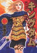 キングダム(3) (ヤングジャンプコミックス)