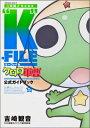 """吉崎観音完全監修""""K""""-FILE ケロロ軍曹公式ガイドブック22.5巻..."""