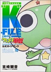 "【送料無料】吉崎観音完全監修""K""-FILE"
