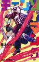 チェンソーマン 5 (ジャンプコミックス) [ 藤本 タツキ ]