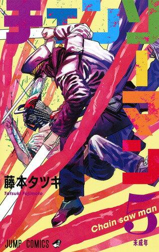 チェンソーマン5(ジャンプコミックス) 藤本タツキ
