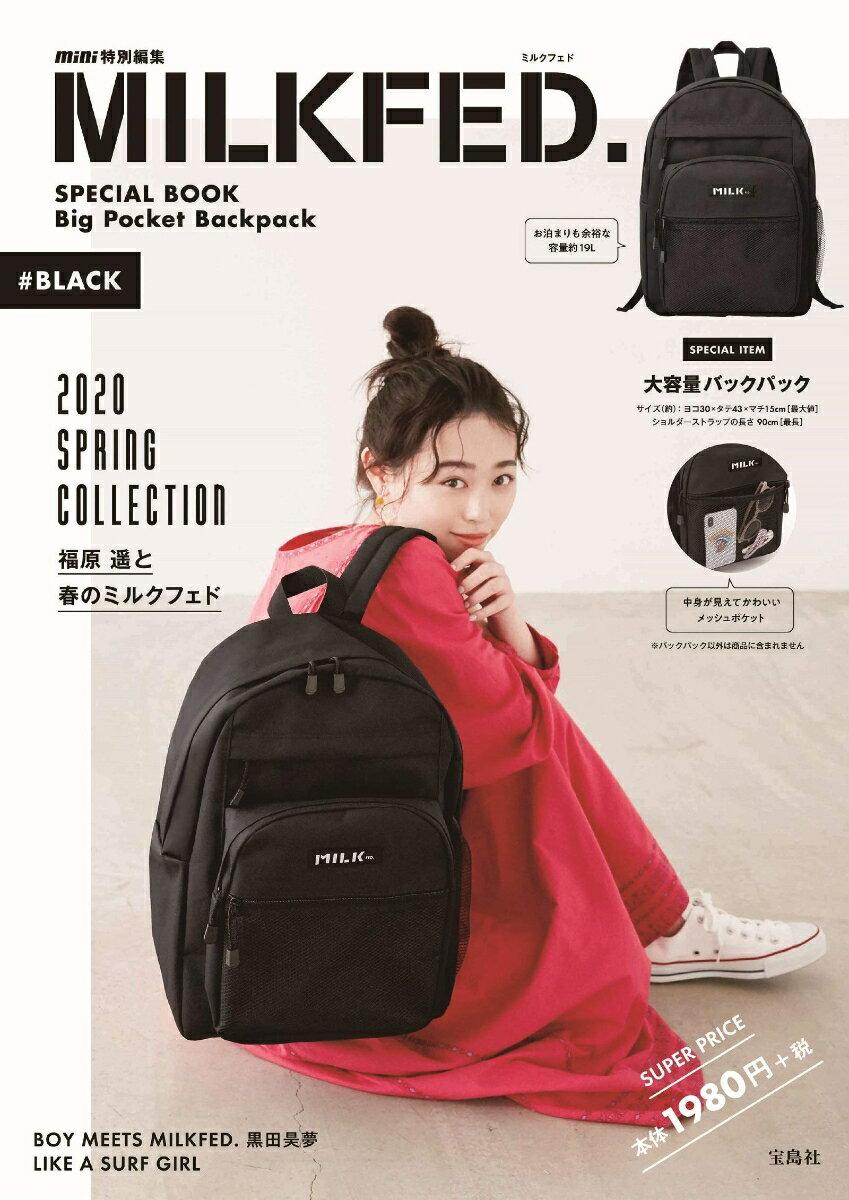 ファッション・美容, ファッション mini MILKFED. SPECIAL BOOK Big Pocket Backpack BLACK