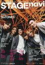 STAGE navi(vol.21) SixTONES/八乙女光/高木雄也/橋本良亮/河合郁人/福 (NIKKO MOOK TV naviプラス)