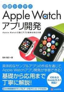 【楽天ブックスならいつでも送料無料】【高額商品】【3倍】基礎から学ぶApple Watchアプリ開発...