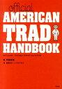 Official AMERICAN TRAD HANDBOOK [ 伊藤紫朗 ]