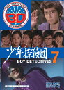 少年探偵団 BD7 DVD-BOX HDリマスター版 [ 黒沢浩 ]